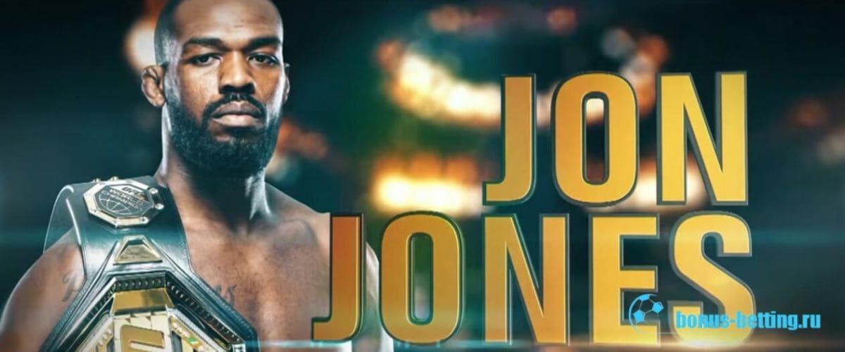 Непобежденный Джон Джонс