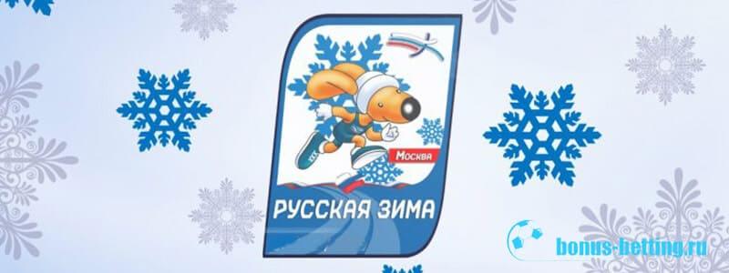 русская зима 2020
