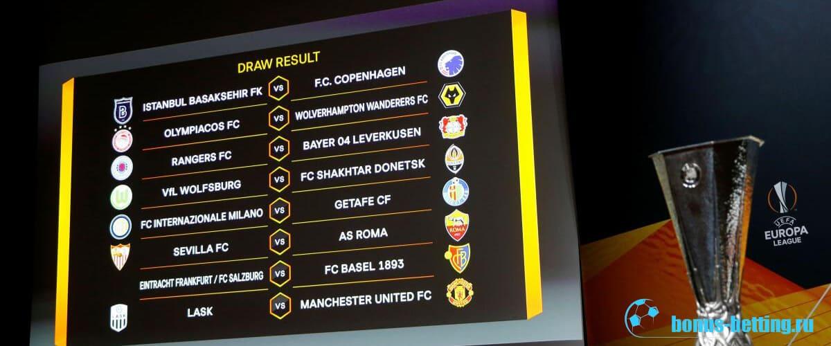 1-8 Лиги Европы, результаты жеребьевки