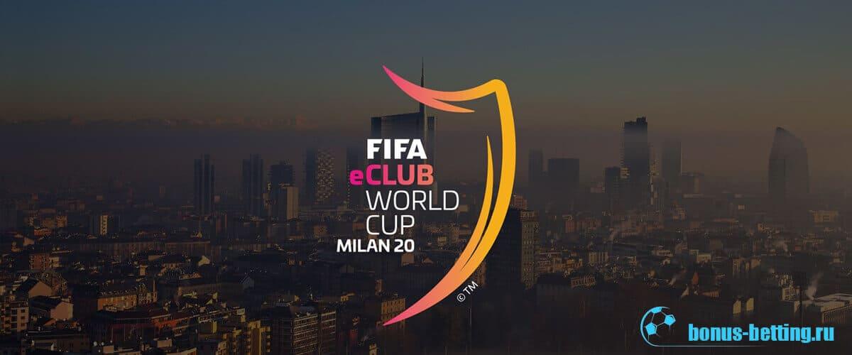 FIFA eWorld 2020