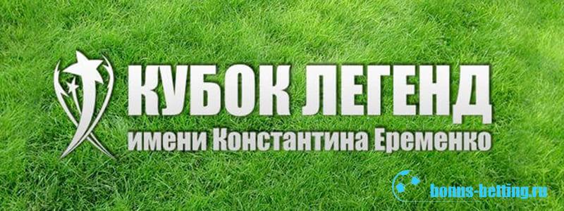 Кубок Легенд имени Константина Еременко 2020