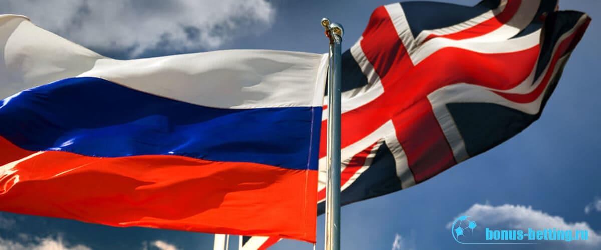 Великобритания - Россия