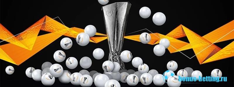 Жеребьёвка Лиги Европы 2020