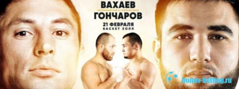 АСА 104 Краснодар: Гончаров vs Вахаев