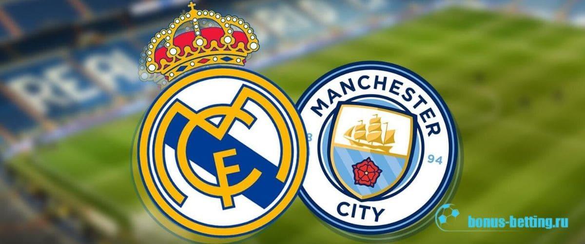 Реал – Манчестер Сити 26 февраля прогноз