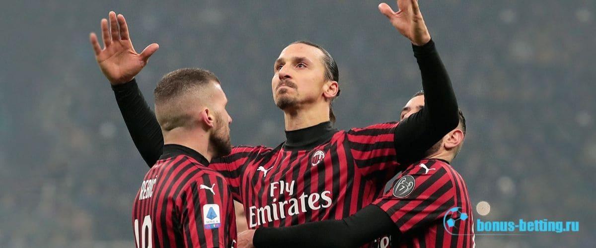 Милан – Ювентус 13 февраля