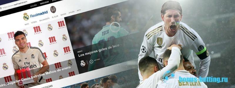 Сайт Реал Мадрида самый посещаемый в мире футбола