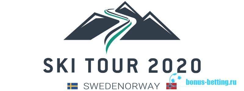 Ски тур 2020