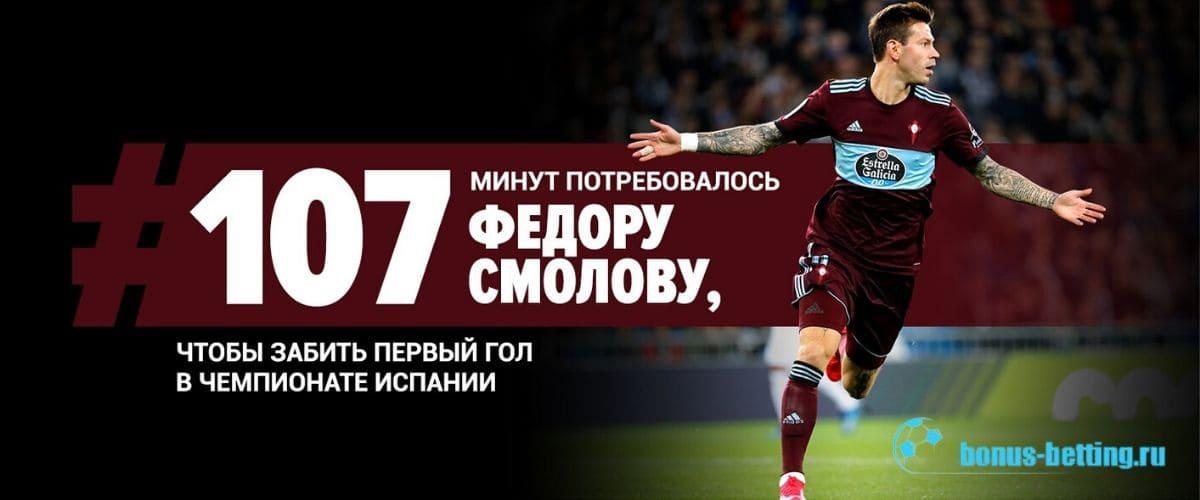 107 минут Смолова до гола в Ла Лиге