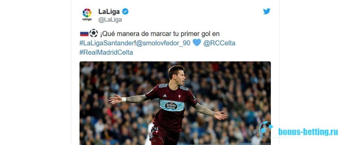 Вот это способ забить первый гол в Ла Лиге.