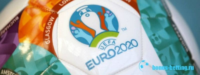 европы футболу ставки онлайн чемпионат по на