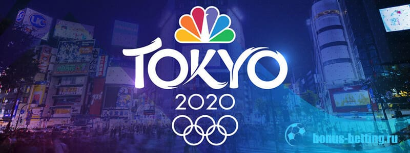 ставки на олимпиаду 2020