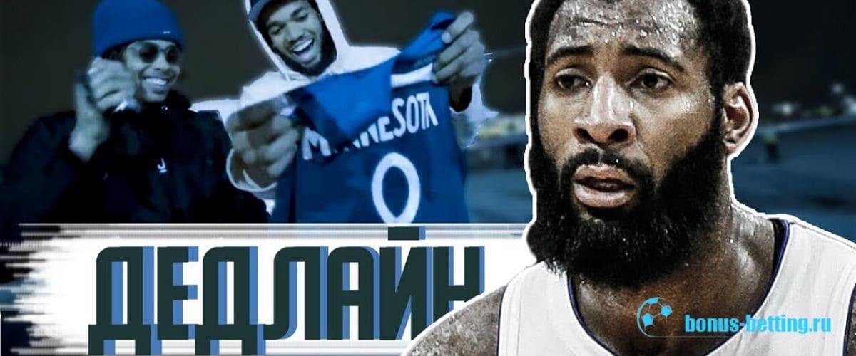 Дедлайн НБА 2020