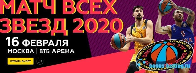 Матч всех звезд ВТБ 2020: составы, расписание, результаты, билеты