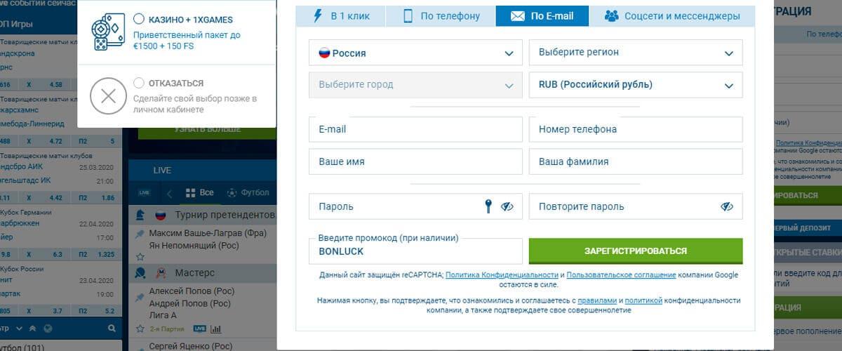 1хбет регистрация по e-mail