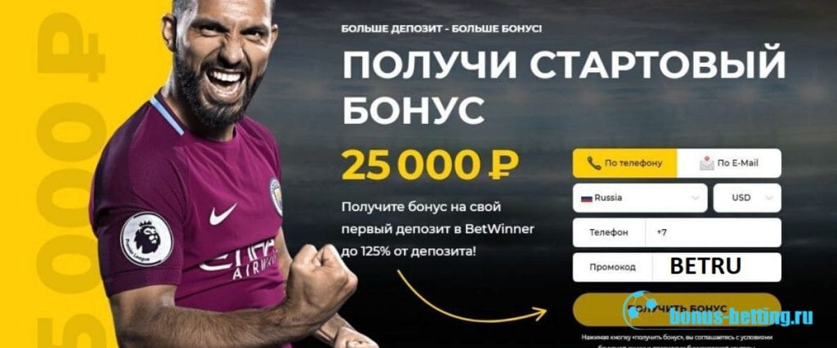 Betwinner промокод 25000 рублей