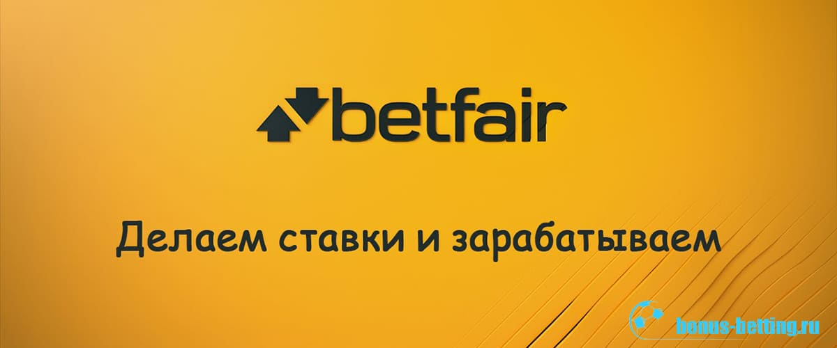Betfair ставки на спорт