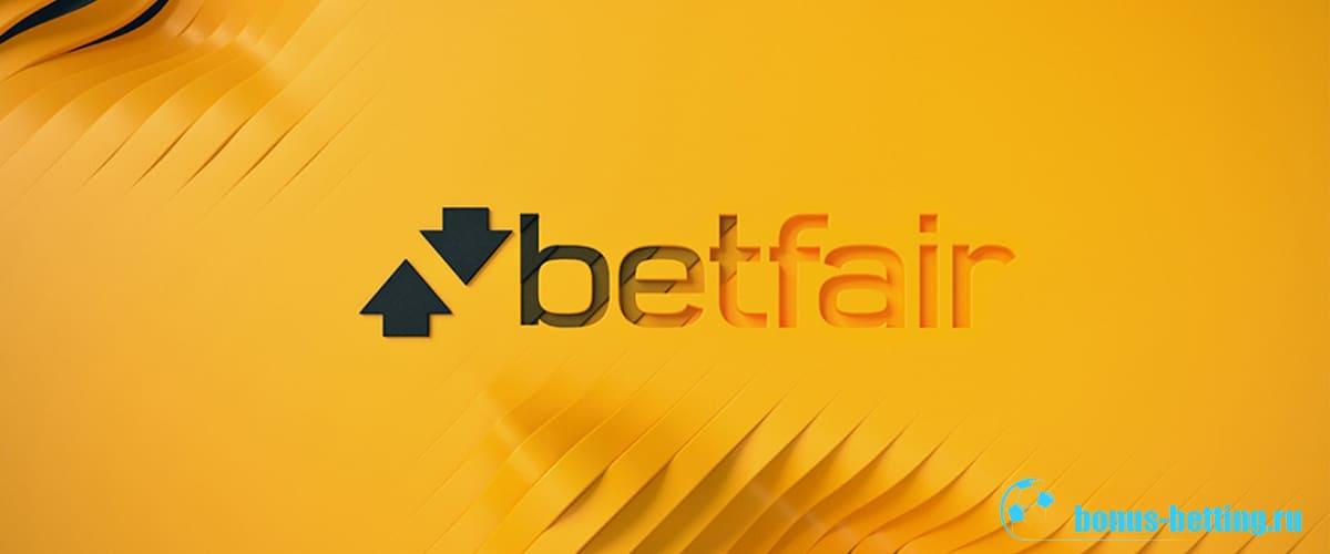 Ставки Betfair