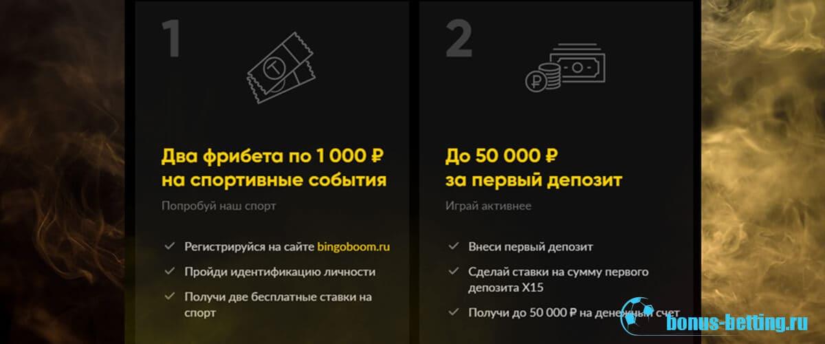 Бинго Бум 1000 + 1000 и промокод