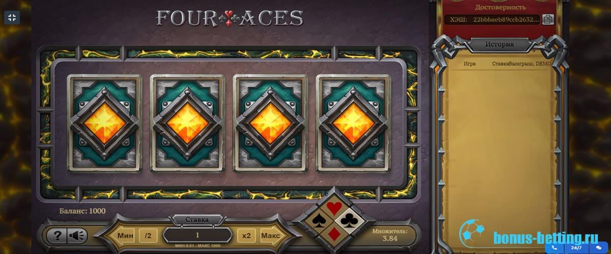 Four Acec 1 вин игра