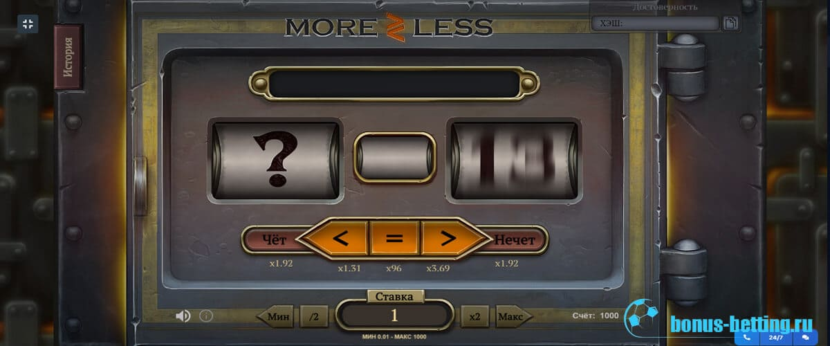 More or Less 1вин игры
