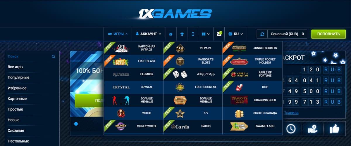 1 икс геймс игры