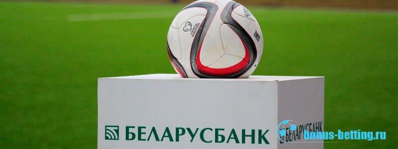 высшая лига беларусь футбол