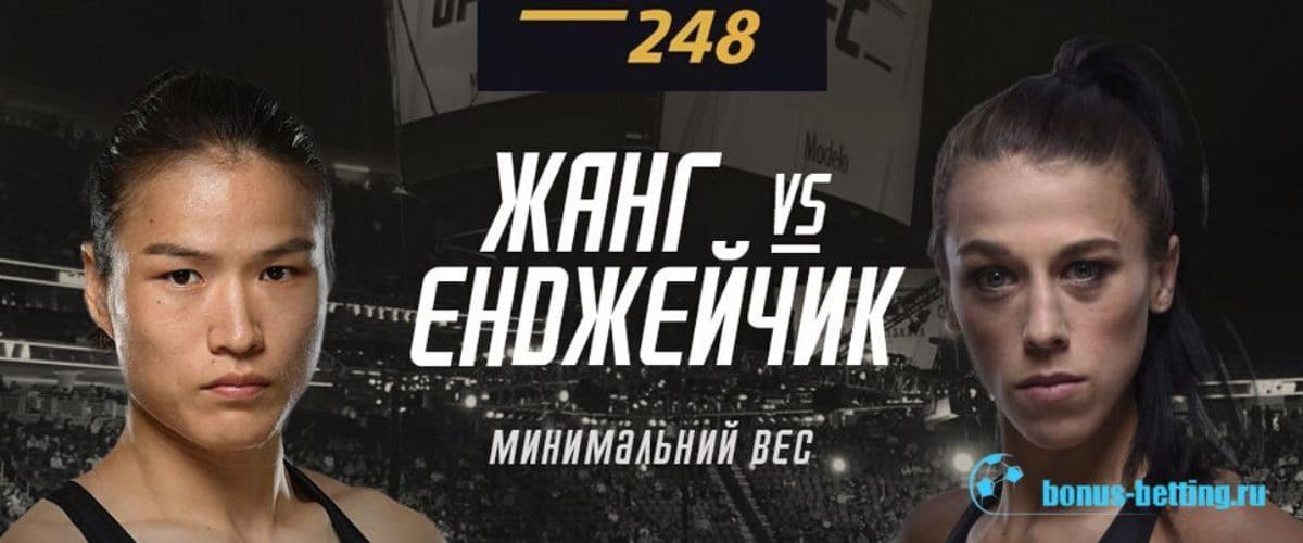 Чжан – Енджейчик. Прогноз боя на UFC 248