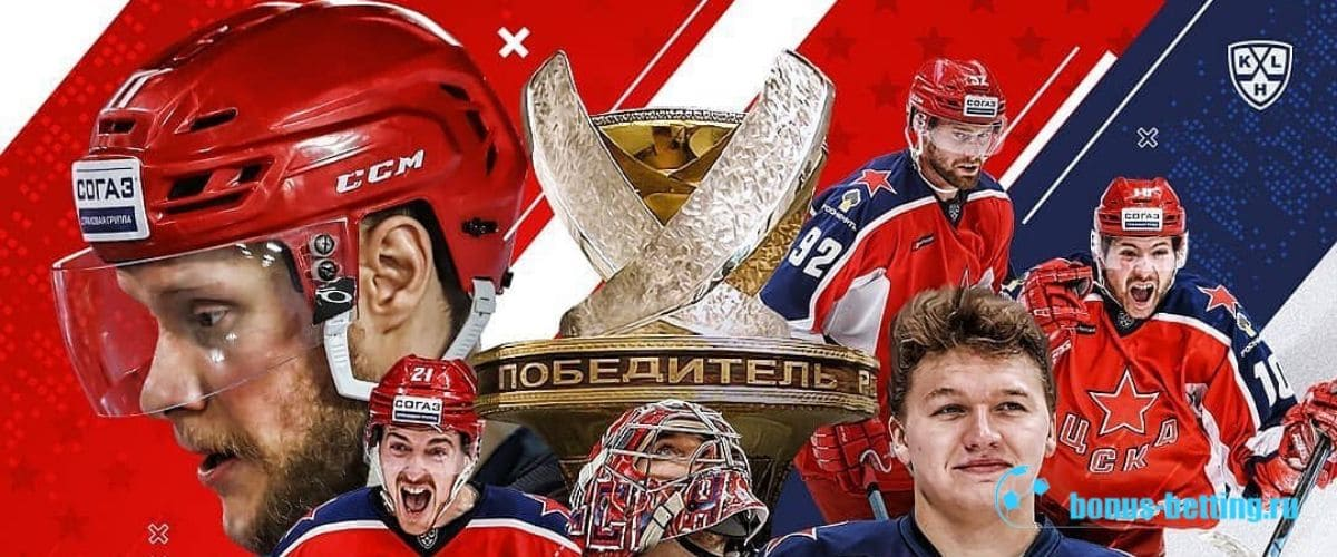 Плей-офф КХЛ 2019-2020