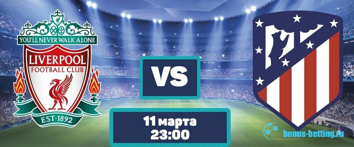 Ливерпуль – Атлетико 11 марта