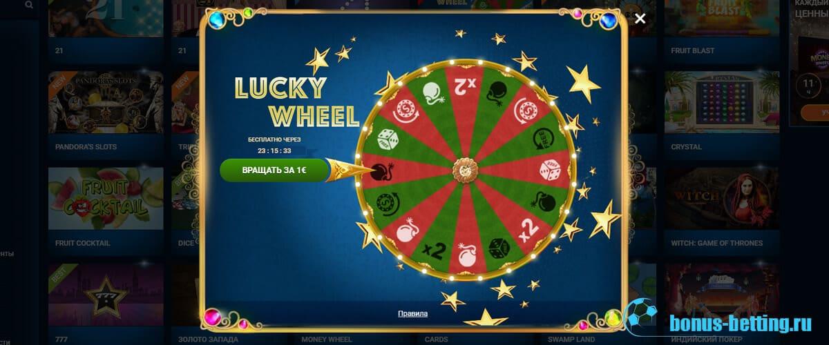 Lucky Wheel в 1xBet