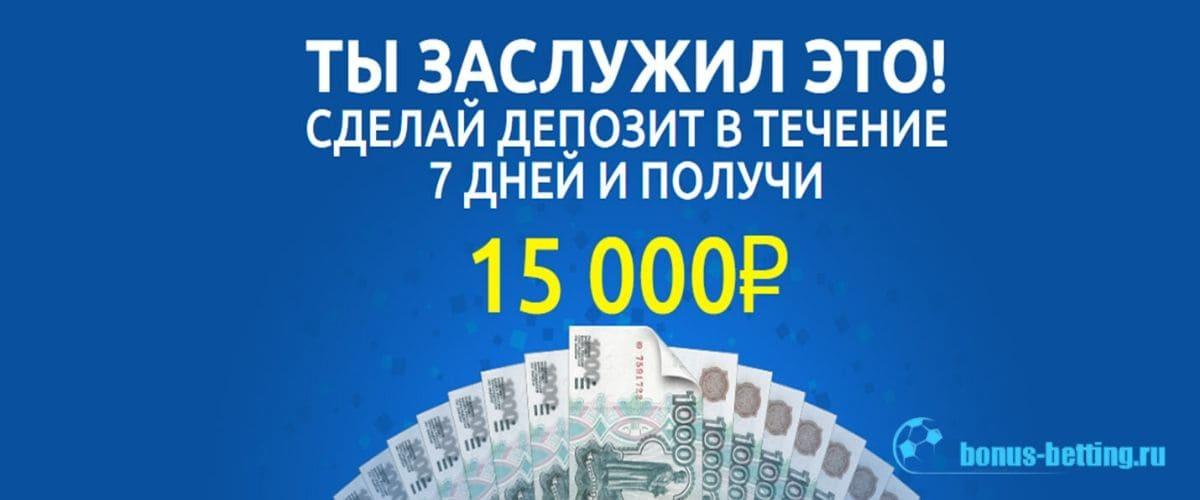 Мостбет 15000