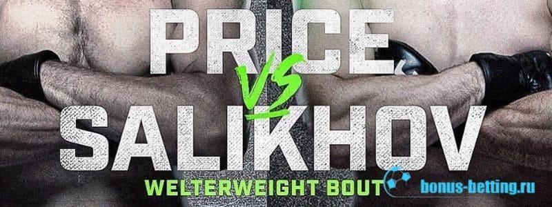 Прогноз на бой Салихов – Прайс. UFC Fight Night 172