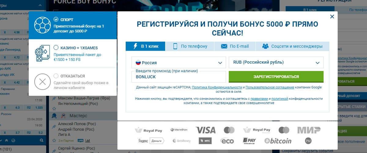 1xbet регистрация с бонусом