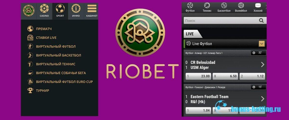 Мобильная версия Riobet