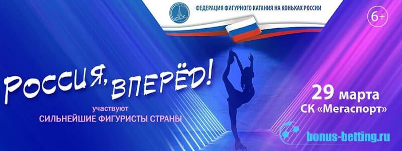 Россия, вперед шоу ледовое