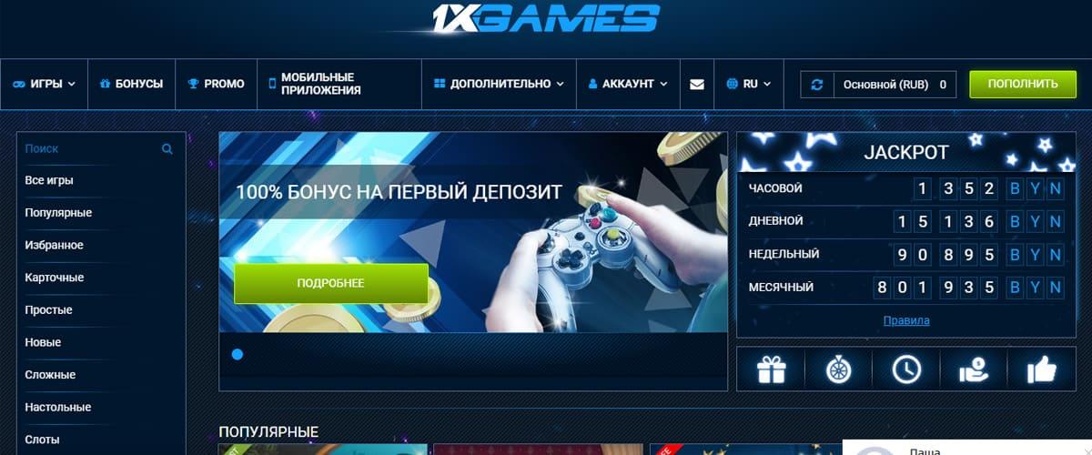 1xgames официальный сайт как выглядит