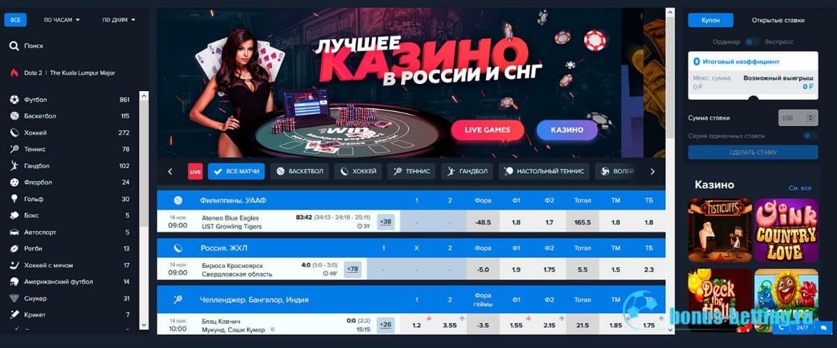 1Win казино: одно из лучших на рынке