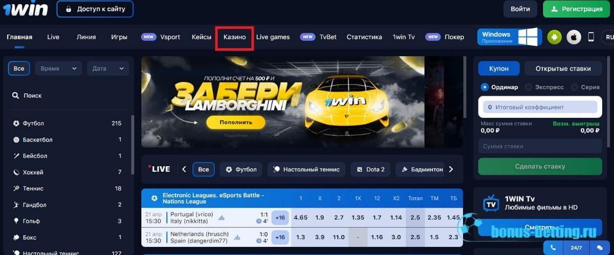 1Win казино: интерфейс площадки