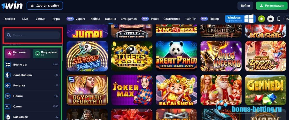 1Win казино: игровые автоматы