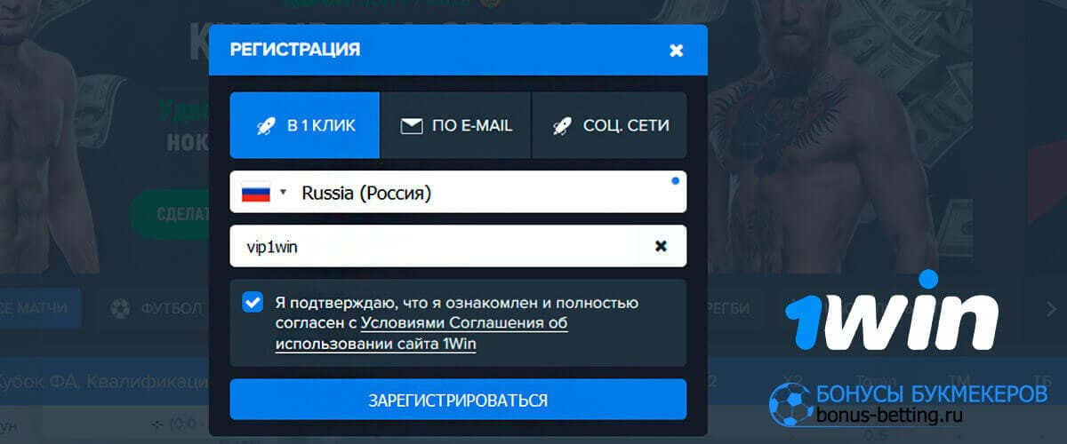 1win регистрация на официальном сайте