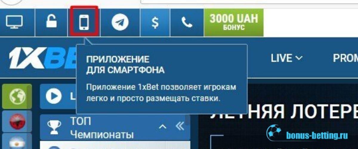 Где скачать приложение 1хБет iOS