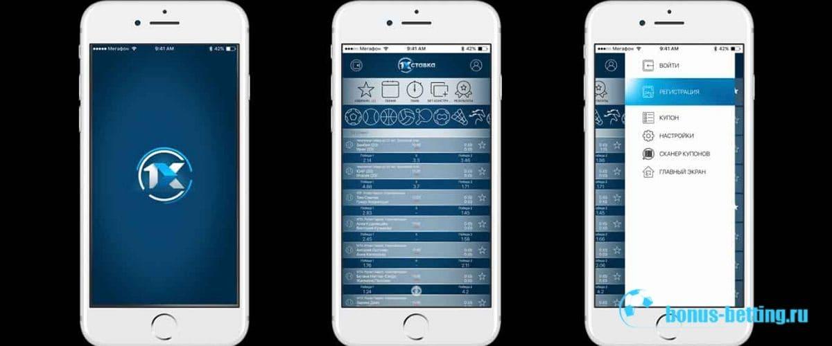 Установка 1хБет iOS