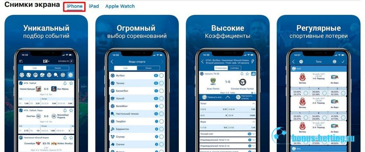 Функционал 1хБет iOS