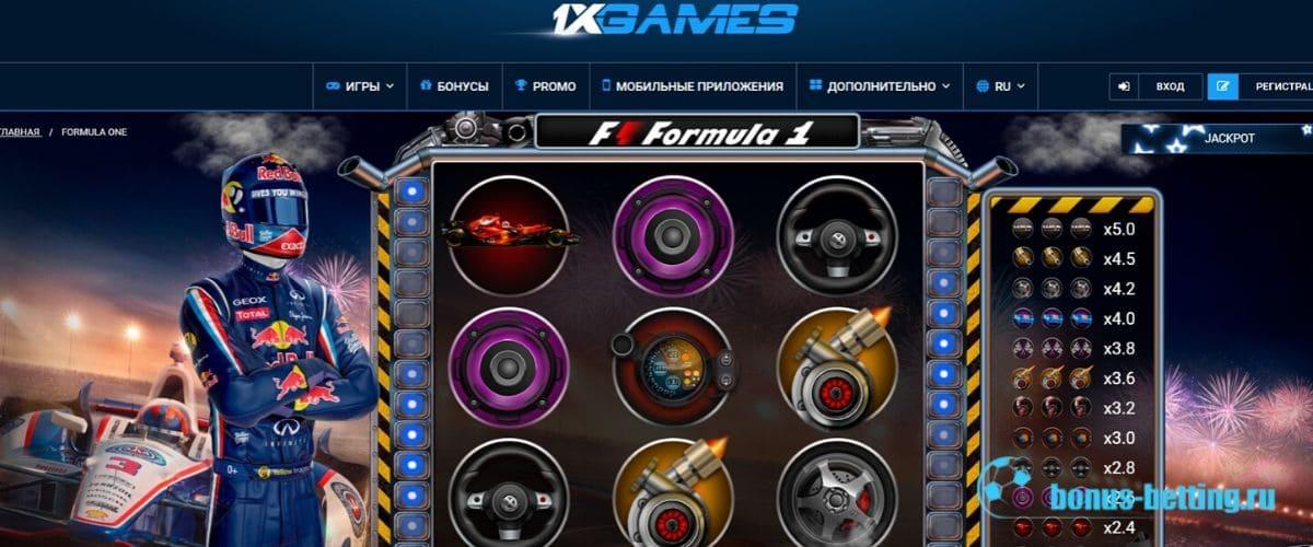 1xGames как выиграть в Formula One?