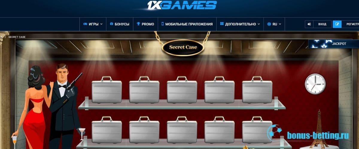 1xGames как выиграть в Secret Case?