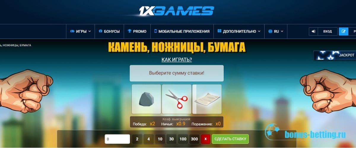 1xGames как выиграть в камень, ножницы, бумага?