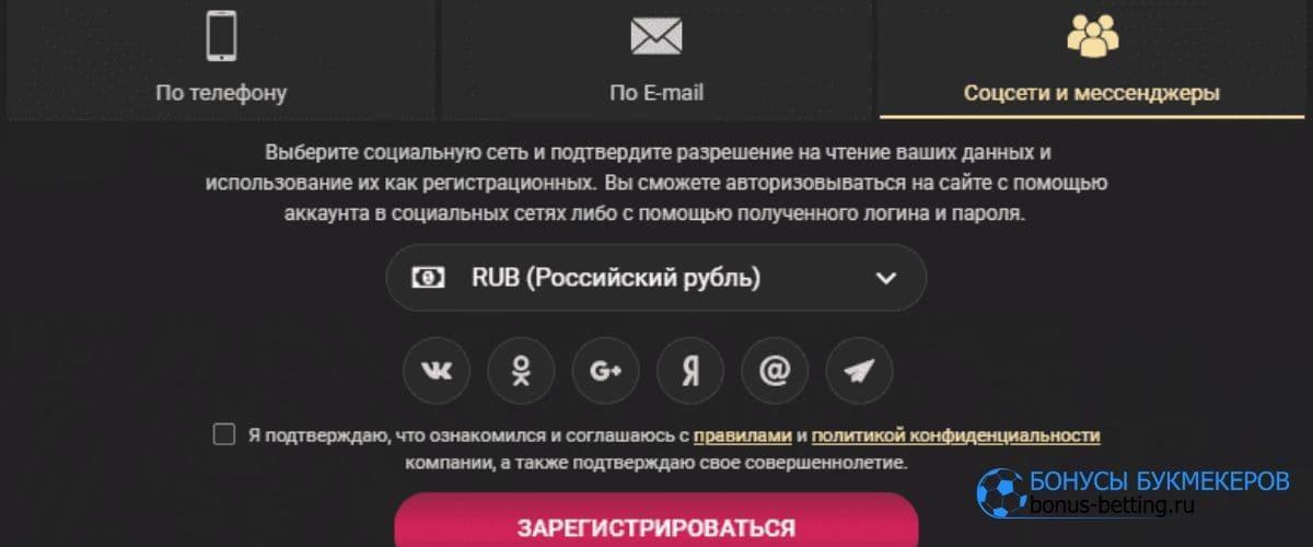 Регистрация 1xSlot: инструкция 1
