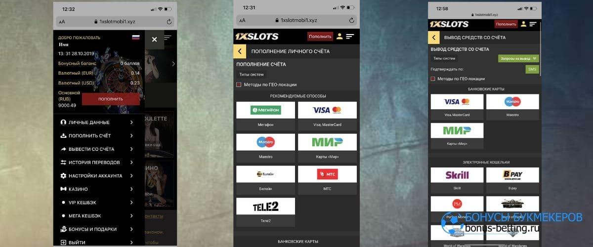 1xSlots мобильная версия: пополнение и вывод