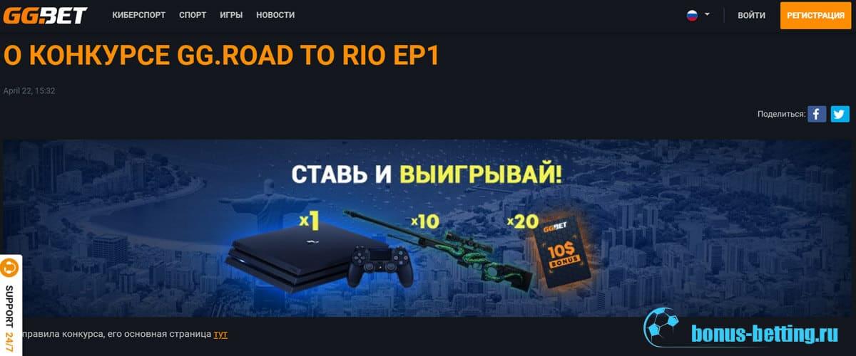 GG.Road to Rio EP1